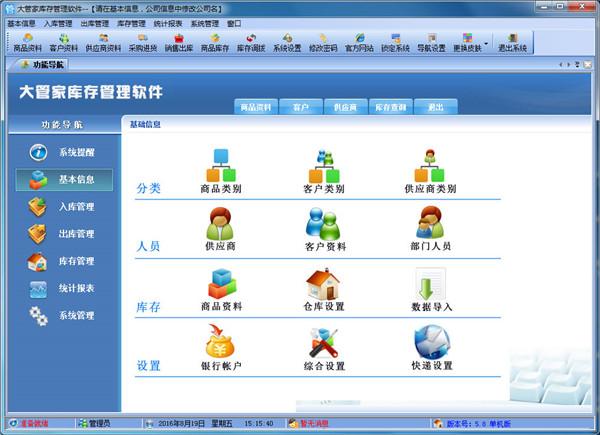 大管家库存管理软件 V6.0官方版