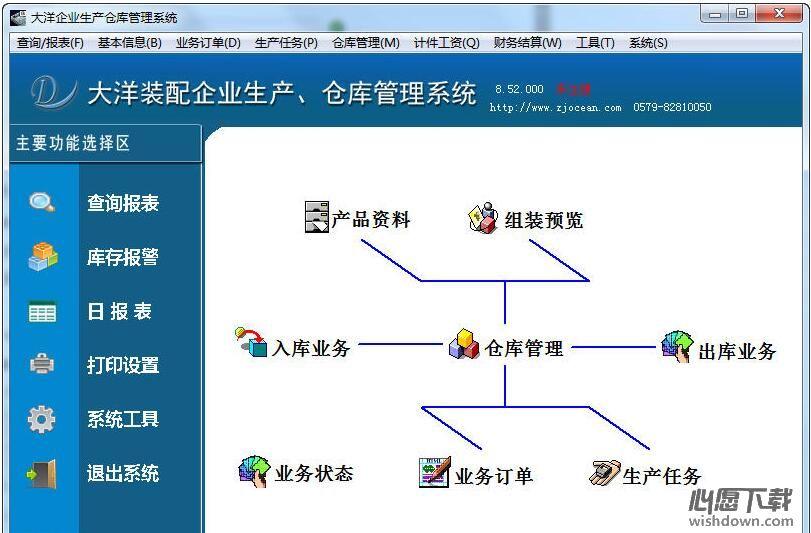 大洋企业生产仓库管理系统 v10.52 net版