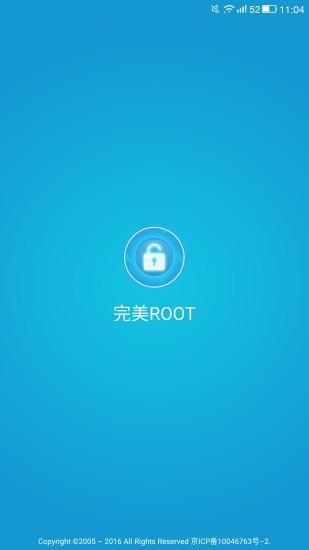 完美ROOT v3.3.3.0118