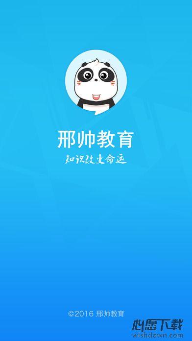 邢帅教育 v3.5 安卓版