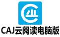 CAJ云阅读电脑版 v1.0.1.19官方最新版