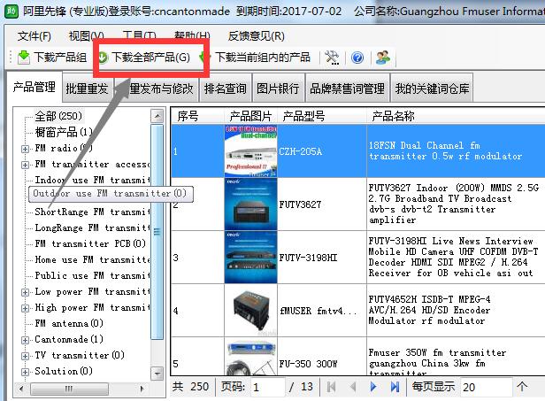 阿里先锋破解版 v5.8.600.0