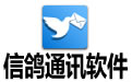 信鸽电脑版 v2.7.0 官方版