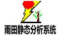 雨田靜態分析系統 v2.6.3官方版