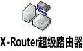 X-Router超級路由器 v8.1.1 免費版