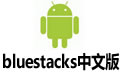 BlueStacks(Android模拟器) v0.7.9.850 For Win8版