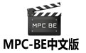 MPC播放器(MPC-BE 64bit) v1.5.2.3393 Beta 官方版