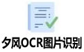 夕风OCR图片转文本识别工具 v2.0绿色版