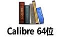 calibre中文版绿色版 v3.9.官网最新版
