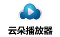 云朵播放器电脑版 v3.0.1.70官方版
