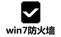 Windows Firewall Control(防火墙软件) v5.1.1.0 免费版