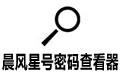 晨风星号密码查看器 v6.8 绿色免费版