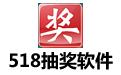 518抽奖软件 v7.6 官网最新版