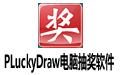 PLuckyDraw(电脑抽奖软件) v5.7 官方版
