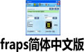 fraps简体中文版 v3.53