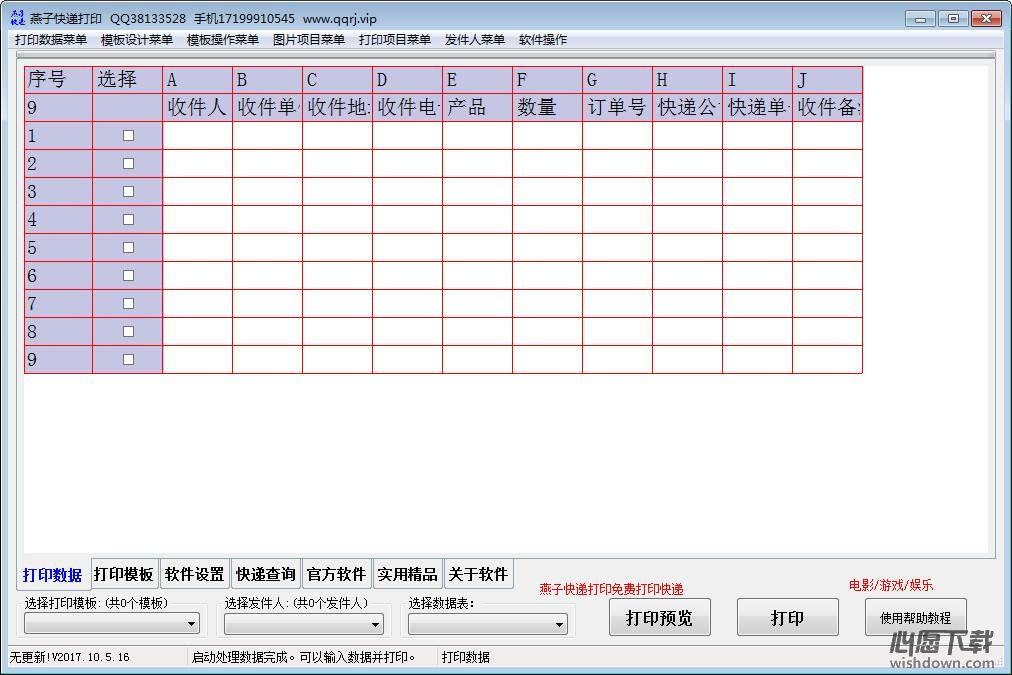 燕子快递打印 v2018.7.2.23免费版