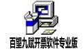 百望九赋开票软件专业版 v2017 官方版