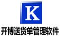 开博送货单管理软件 V5.80 官方专业版
