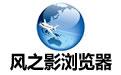 风之影浏览器 x64专业版 v19.0.3.0 官网最新版