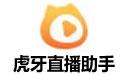 虎牙直播助手(原yy直播助手) V2.12.1.0官方正式版