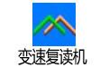 变速复读机 v1.26 官方版