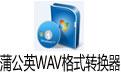 蒲公英WAV格式转换器 v6.6.6.0 官方免费版
