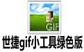 世捷gif小工具绿色版 v1.0