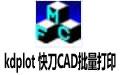 kdplot(快刀CAD批量打印) v3.8.9官方版