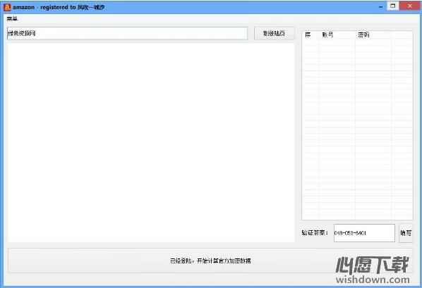 amazon(自动下单软件) v1.0 绿色版