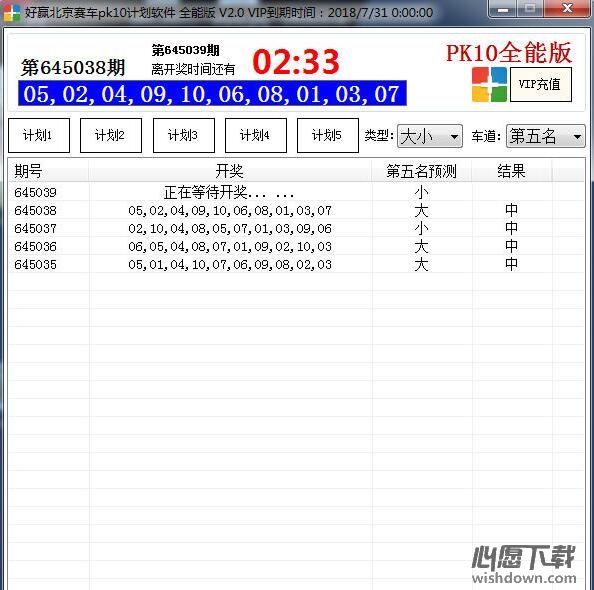 好赢北京赛车pk10计划软件v2.0 全能版_wishdown.com