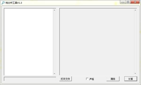 栈分析工具 v1.3 官方版