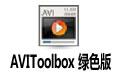 AVIToolbox 绿色版(视频编辑工具) v2.7.1.58 免费版