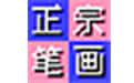 正宗笔画输入法纯净版 v8.0.0.3 官方版