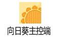 向日葵主控端 v3.6.0.15189 官方正式版