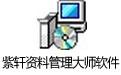 紫轩资料管理大师软件 4.0 正式版