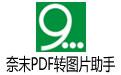 奈末PDF转图片助手 V9.2官方版
