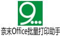 奈末Office批量打印助手 V9.7A官方版