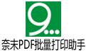 奈末PDF批量打印助手 V9.0A官方版
