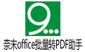 奈末office批量�DPDF助手 V9.1A官方版