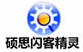 硕思闪客精灵企业版 v7.4 官方版
