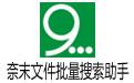 奈末文件批量搜索助手 v8.3 官方版