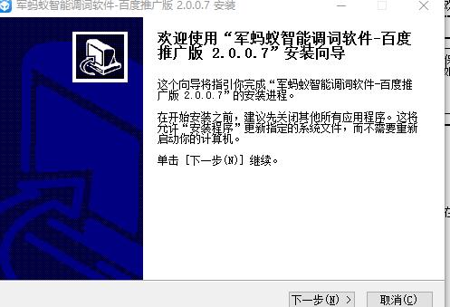 军蚂蚁智能调词软件官方版 v2.0.0.4最新版