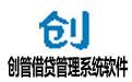 創管借貸管理系統軟件 v11.5.7.132 最新版