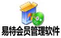易特会员管理软件 v3.8官方版