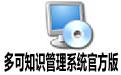 多可知识管理系统官方版 v5.5.6.3 最新版