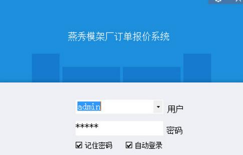 燕秀模架厂订单报价系统 v1.10免费版