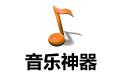 音乐神器官方最新版 v2.9.0官方版