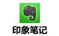 印象笔记最新版 v6.8.2.5982【信息记录软件】