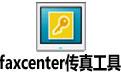 faxcenter免费版(电脑发传真软件) v7.4官网最新版