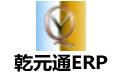 乾元通ERP管理软件免费版 v1.00 最新版